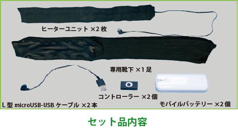 【防寒対策】温丸(ぬくまる)ソックス【寒さ対策】