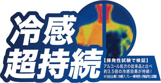 【アルコールフリー】フリーズテック衣類用冷感ミスト【マスクの暑さ対策にも】