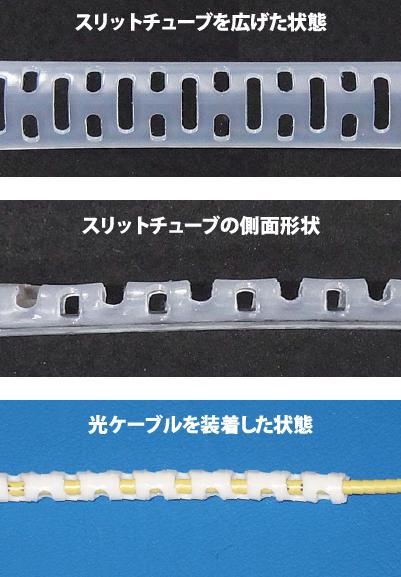 光ファイバー保護用 EXスリットチューブ
