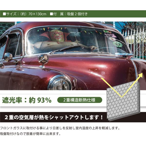 RELAX / リラックス カーサンシェード 車 日除け フロント