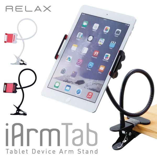RELAX / リラックス iArm tab/アイアームタブ タブレットアームスタンド