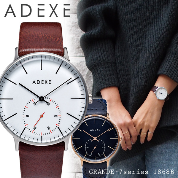 ADEXE アデクス GRANDE-7series 1868B