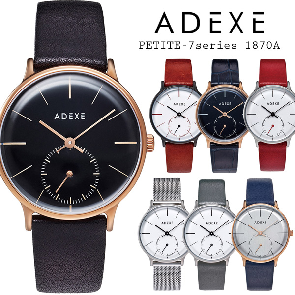 ADEXE アデクス PETTIT-7series 1870B