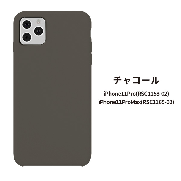 iPhoneケース カバー RELAX スムースケース SMOOTH CASE iPhone11Pro iPhone11ProMax シリコン シンプル おもしろ雑貨 プレゼント ギフト メール便OK
