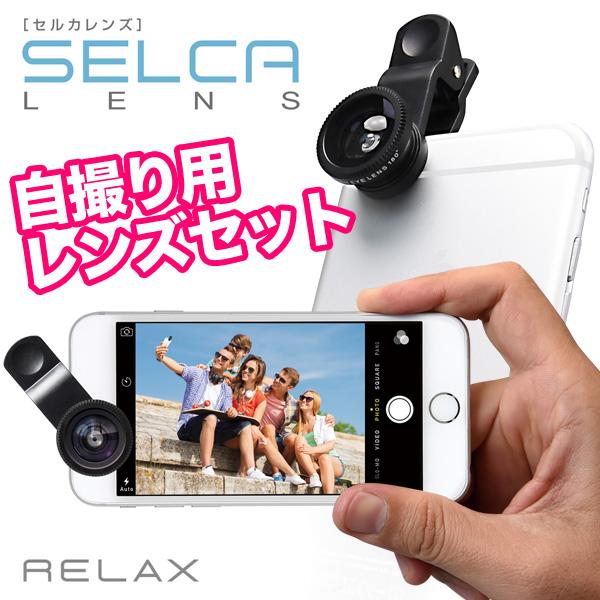 RELAX / リラックス SELCA LENS/セルカレンズ スマホ メール便OK