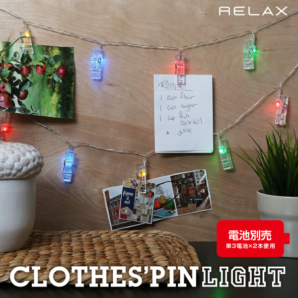 RELAX / リラックス CLOTHER'SPIN LIGHT 洗濯バサミLEDライト【メール便OK】