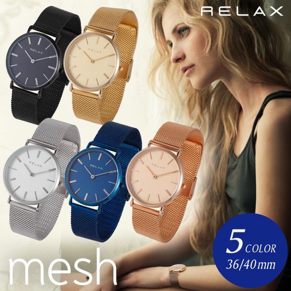 RELAX / リラックス Mesh メッシュ
