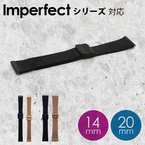 〈替えベルト KLASSE14/クラス14〉IMPERFECT MESH BELT インパーフェクト メッシュベルト 14mm 20mm