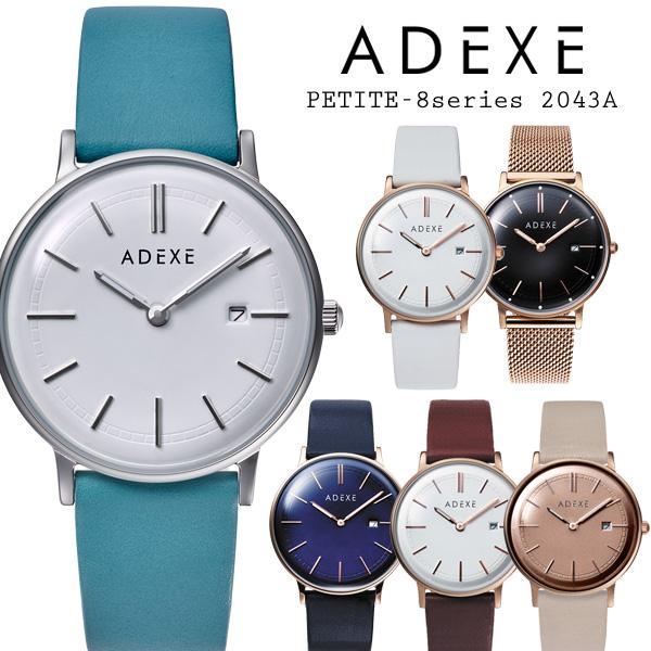 ADEXE アデクス PETITE-8series 2043A