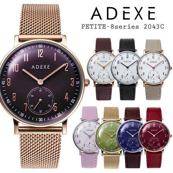 ADEXE アデクス  PETITE-8series 2043C