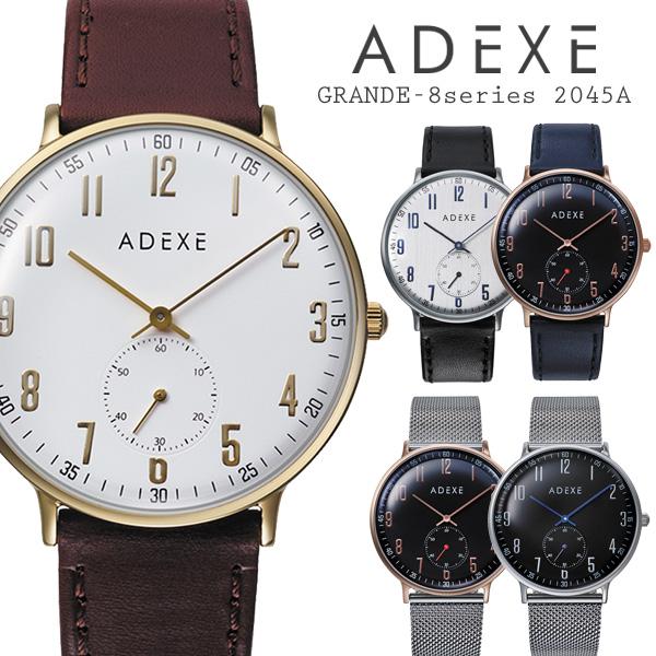 ADEXE アデクス GRANDE-8series 2045A