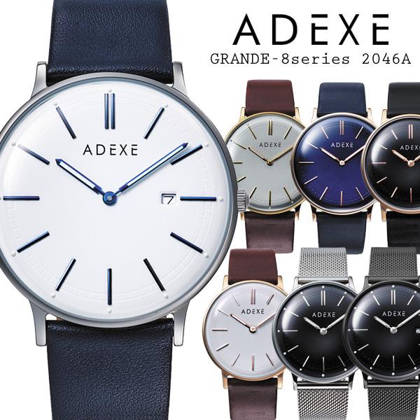 ADEXE アデクス GRANDE-8series 2046A