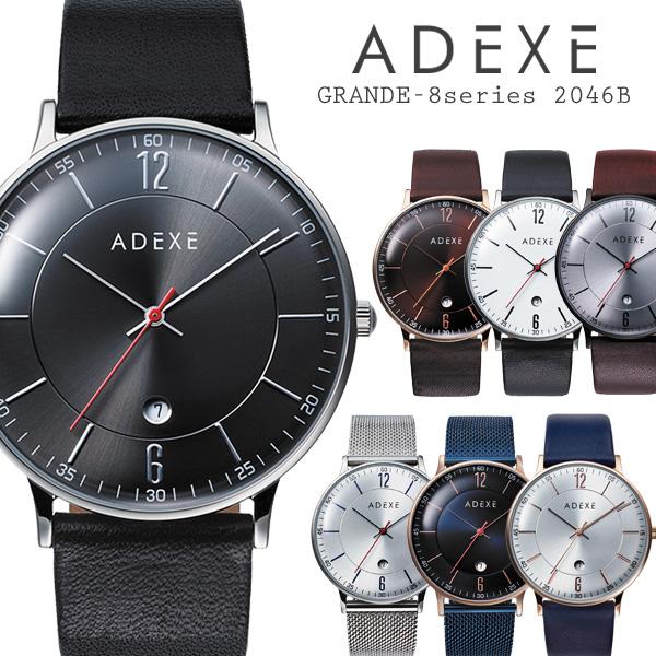 ADEXE アデクス GRANDE-8series 2046B