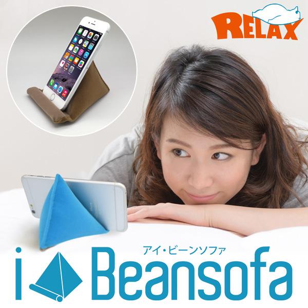 RELAX / リラックス iBeansofa アイ・ビーンソファ フランネルクッションタイプ