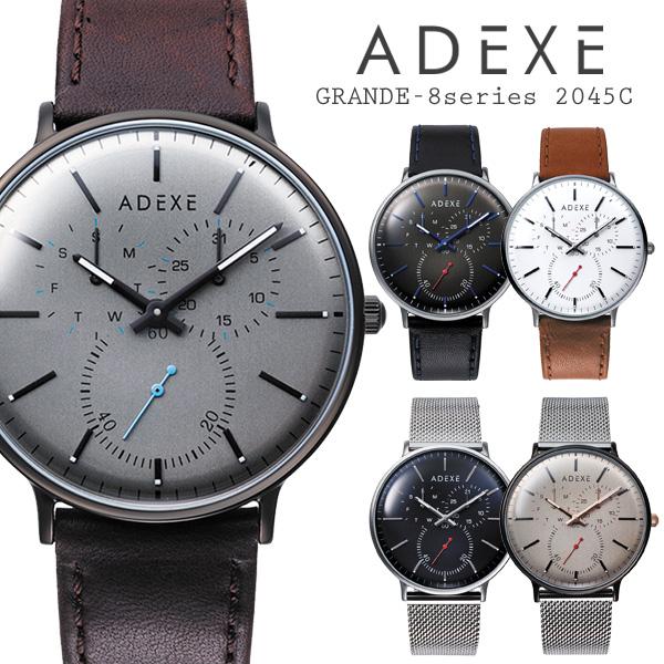 ADEXE アデクス GRANDE-8series 2045C