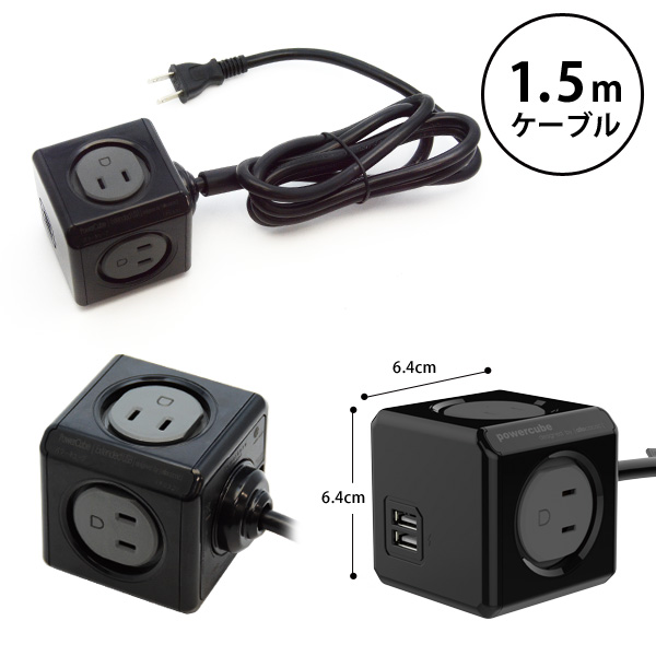 FLUX Powercube extended USB パワーキューブ