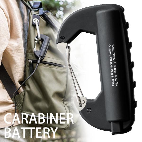 CARABINER BATTERY カラビナバッテリー 充電器