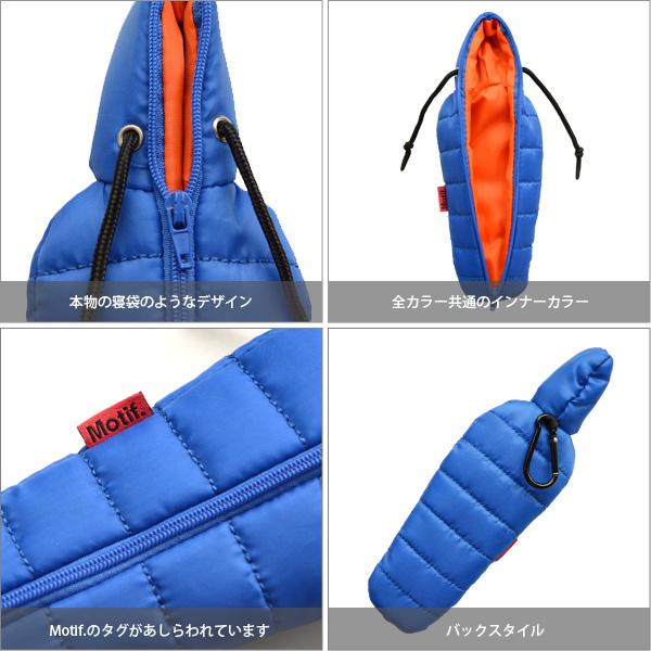 motif. モチーフ SLEEPING BAG SHAPE PEN CASE スリーピングシェイプペンケース 寝袋型 プレゼント かわいい おしゃれ