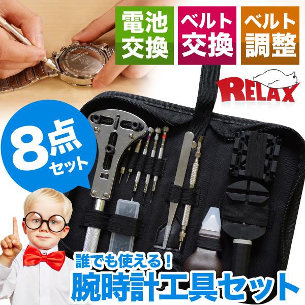 RELAX / リラックス 腕時計工具8点セット 電池 交換 工具 ベルト 調整 工具セット