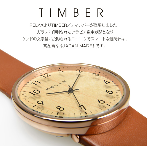 RELAX / リラックス TIMBER ティンバー