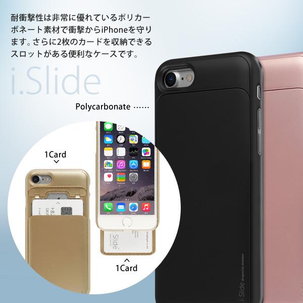 i-slide for iPhone7/8 アイスライド ケース カバー 磁気干渉防止シート内蔵 カード 2枚 ICカード SUICA ICOCA PASUMO【メール便OK】
