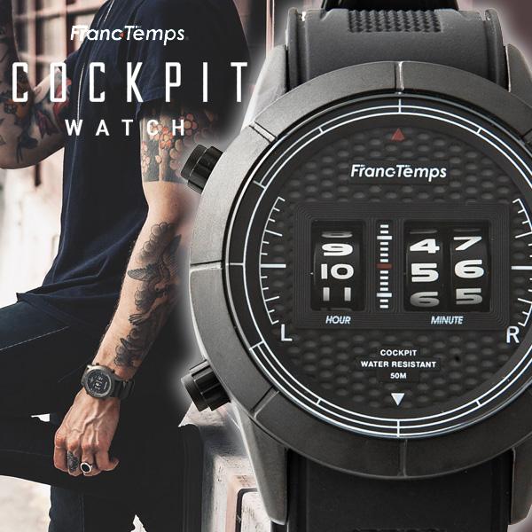 【Franc Temps】 COCKPIT / コクピット