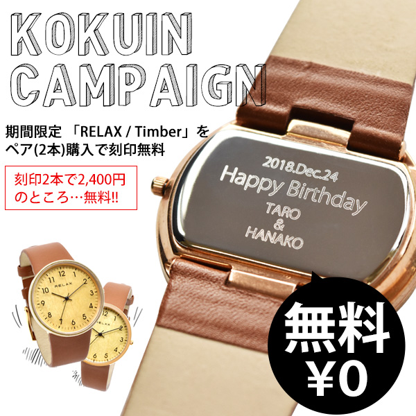 TIMBER 2本セット購入者限定キャンペーン 【刻印無料】