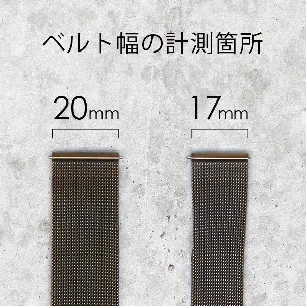 〈替えベルト KLASSE14/クラス14〉VOLARE MESH BELT ボラレ メッシュベルト 17mm 20mm