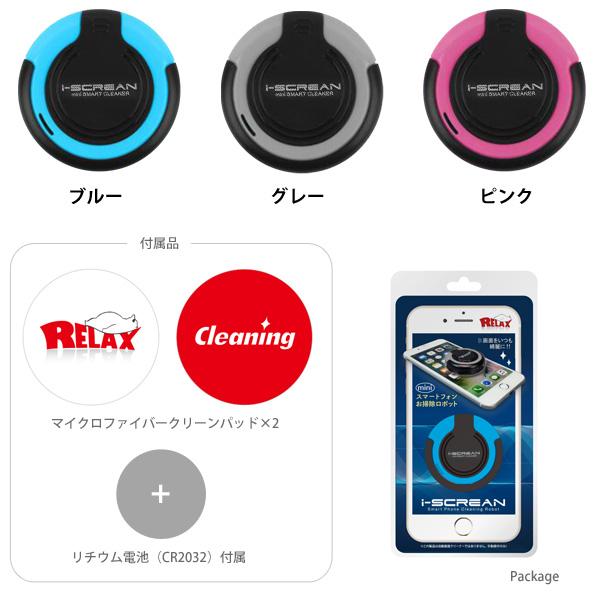 RELAX / リラックス i-SCREAN/アイスクリーン スマートフォン画面クリーニングロボット【メール便OK】