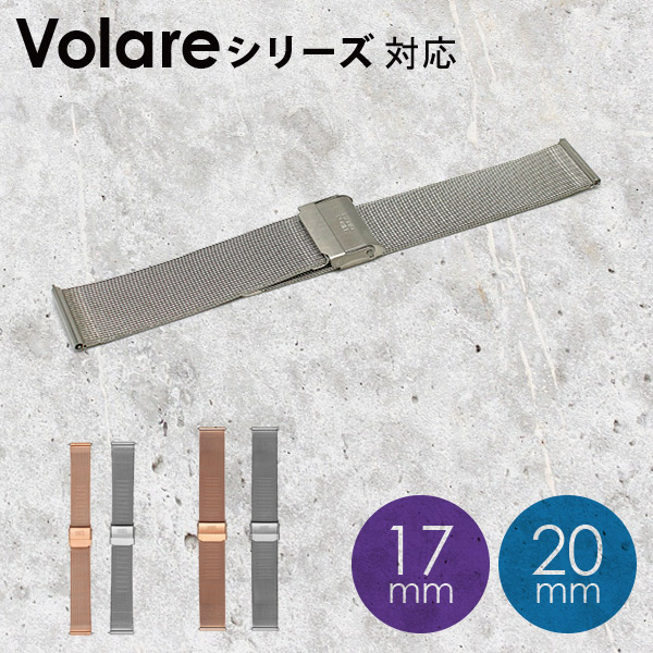 〈替えベルト KLASSE14/クラス14〉DISCO VOLANTE MESH BELT ディスコボランテ メッシュベルト 17mm 20mm