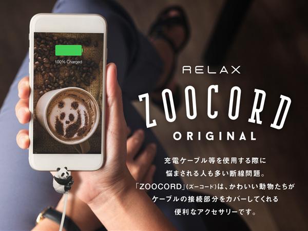 RELAX / リラックス ZOOCORD/ズーコード ケーブル断線予防プロテクター メール便OK