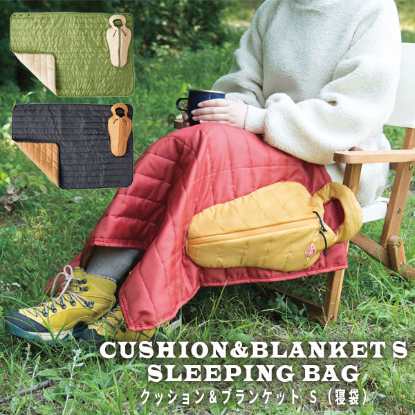 MOTIF スリーピングバッグ クッション&ブランケット 寝袋 枕 膝掛け 防寒 軽量 コンパクト 折りたたみ アウトドア キャンプ おもしろ雑貨 プレゼント ギフト 贈り物