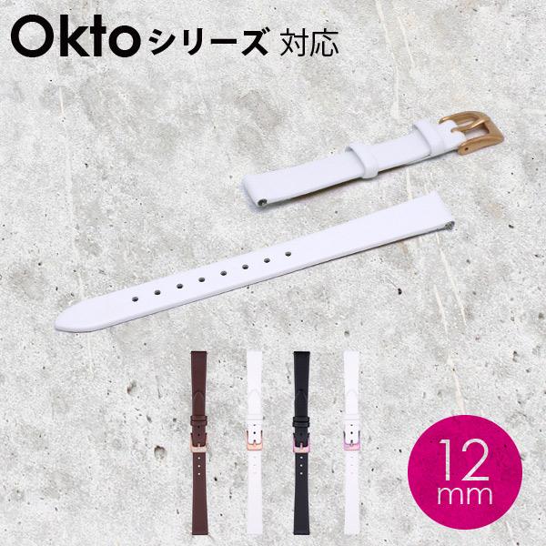 〈替えベルト KLASSE14/クラス14〉OKTO LETHER BELT オクト レザーベルト 12mm