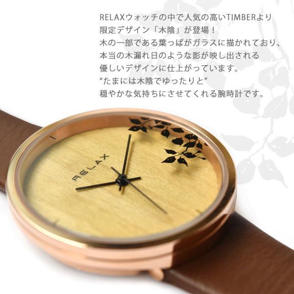 RELAX / リラックス TIMBER ティンバー 「木陰」