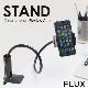 FLUX STAND スマホスタンド アームスタンド