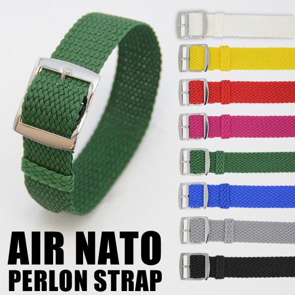 腕時計 替えベルト 替えバンド パーロンストラップ ナイロン 耐水 AIR NATO PERLON STRAP 全8色 16mm/18mm/20mm/24mm 【メール便OK】