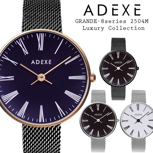 ADEXE アデクス GRANDE-8series Luxury collection 2504M