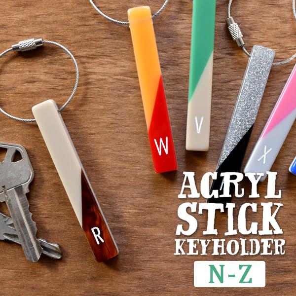 ≪N〜Z≫ アクリルスティックキーホルダー ACRYL STICK KEYHOLDER アルファベット メール便OK