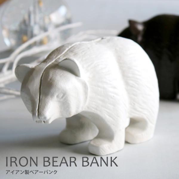 Iron Bear Bank アイアン製 ベアー バンク 貯金箱