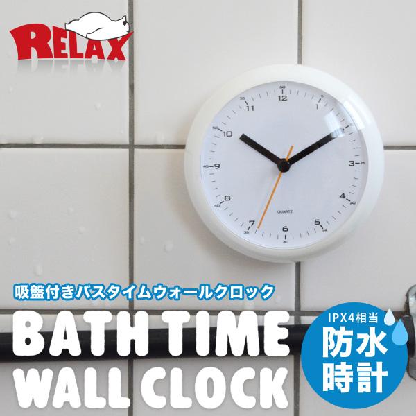 RELAX / リラックス バスタイムウォールクロック バスクロック