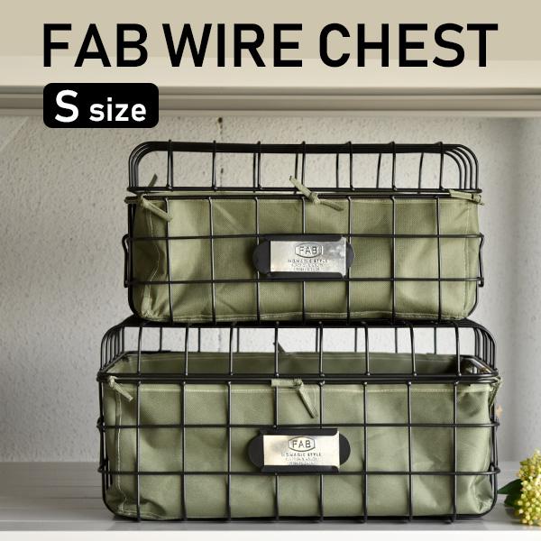 ワイヤーチェスト Sサイズ FAB WIRE CHEST フタ付き収納ケース