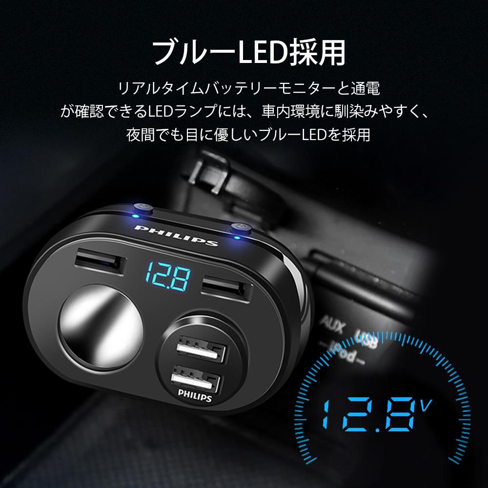 Philips シガーソケット USB 2連 分配器 増設 カーチャージャー 車載ソケット 12-24V車対応 シガー カー チャージャー 車 最大出力4.8A 急速充電 シガー ソケット
