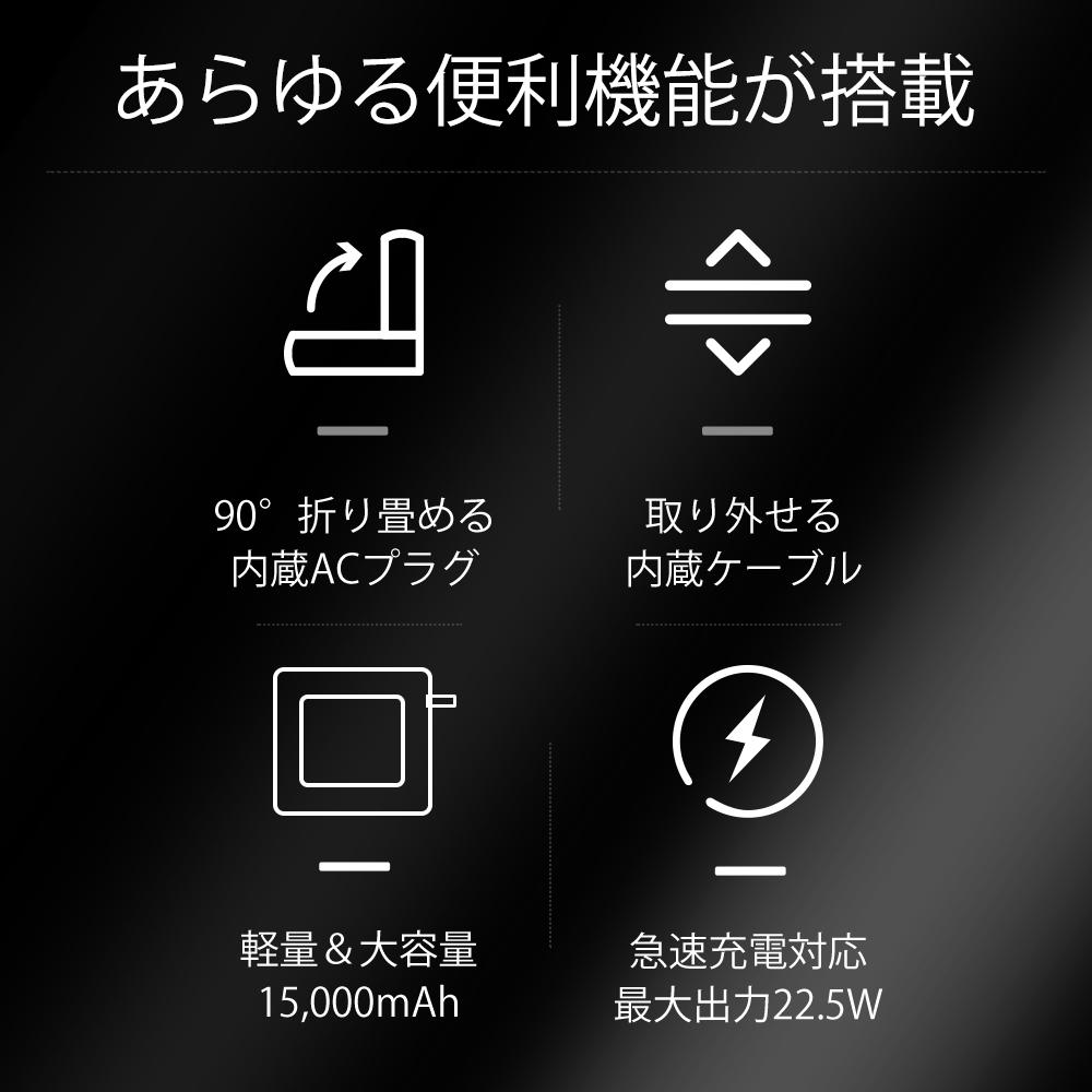 取り外せるケーブル2種&ACプラグ内蔵!22.5W出力の大容量モバイルバッテリー