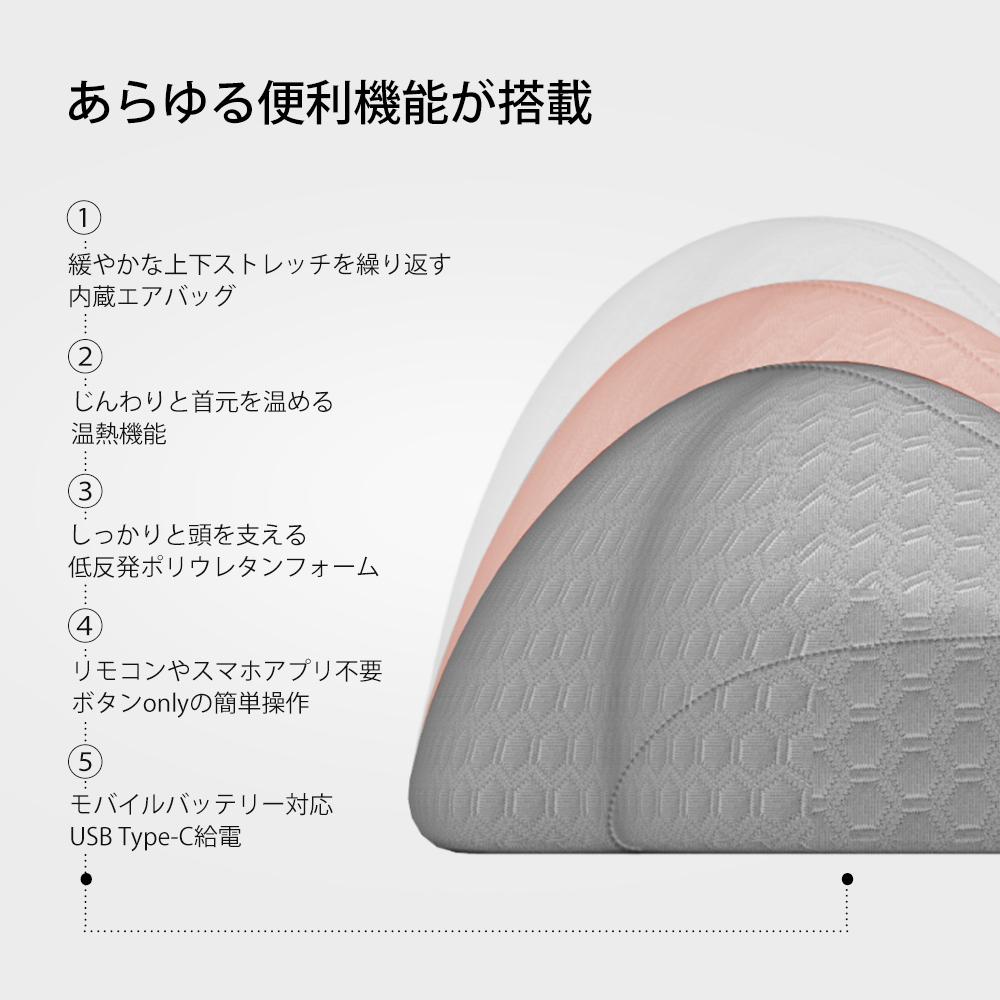 頸椎カーブをサポート!内蔵エアバッグの緩やかストレッチで睡眠環境を整える睡眠枕