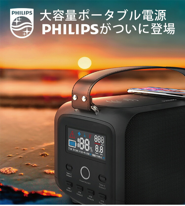 Philips ポータブル電源 460Wh 大容量128,000mAh/460Wh 家庭・アウトドア両用蓄電池 小型軽量 PSE認証済 純正弦波 三つの充電方法 AC(200W 瞬間最大300W)/DC/USB出力 Qiワイヤレス充電 Type-C PD/USB QC3.0 対応 車中泊 キャンプ アウトドア 防災グッズ 停電対策 非常用電源