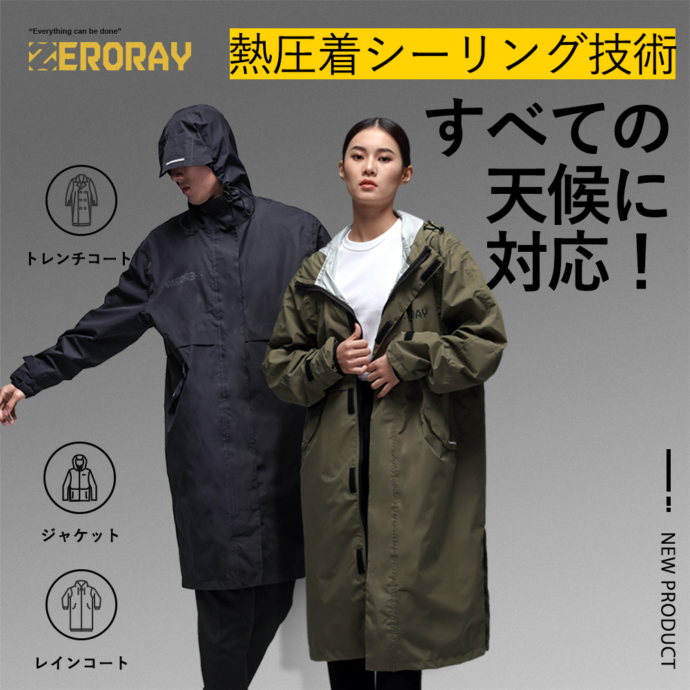 毎日着たくなる!?憂鬱な雨の日をスマートに乗り切る令和時代の決定版レインコート「Raincoat-R03」