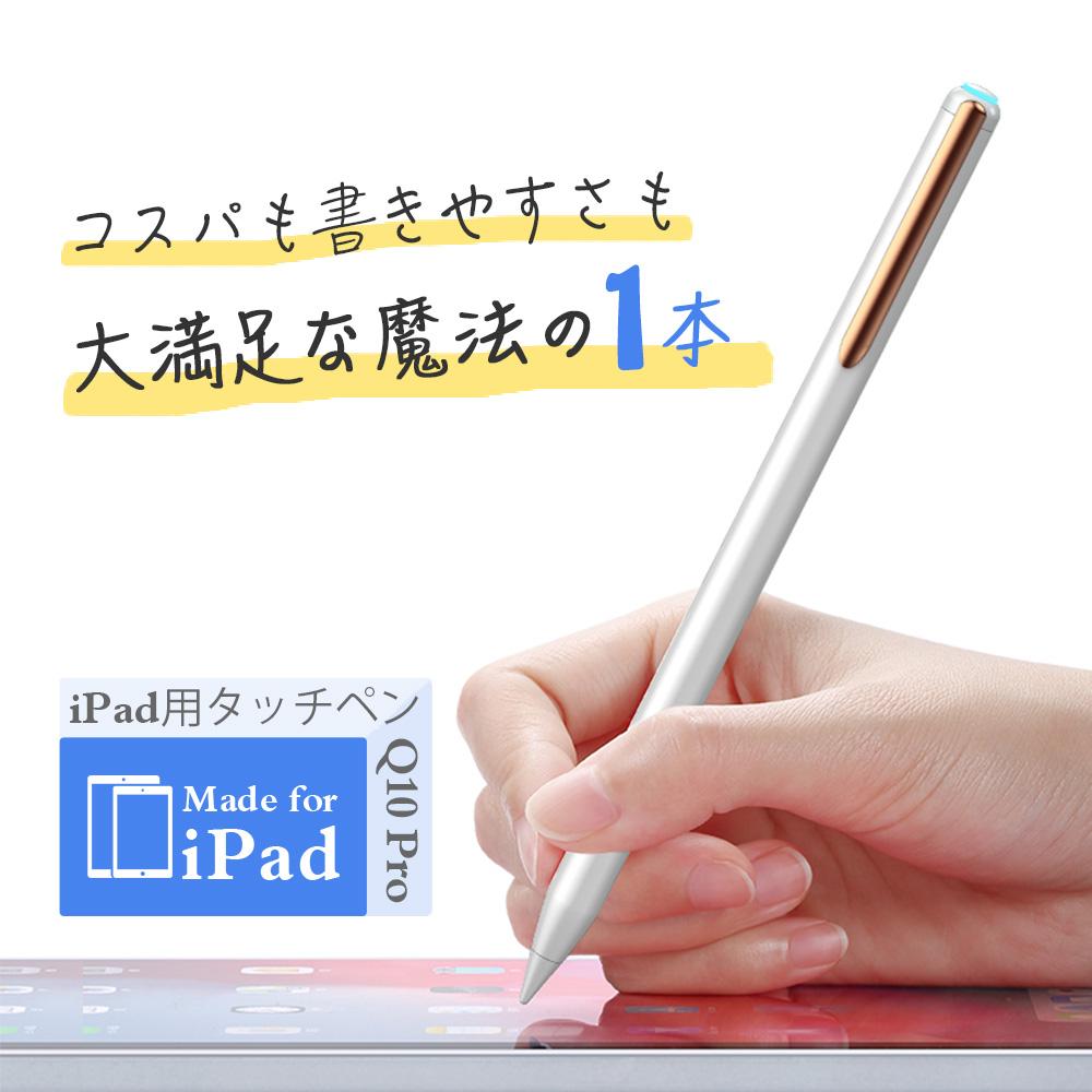 アップル純正品と同様に金属アンテナ搭載、独自開発のS1スマートチップ内蔵! 滑らかな書き心地で創造性が溢れ出す、iPad用タッチペン「Q10 Pro」