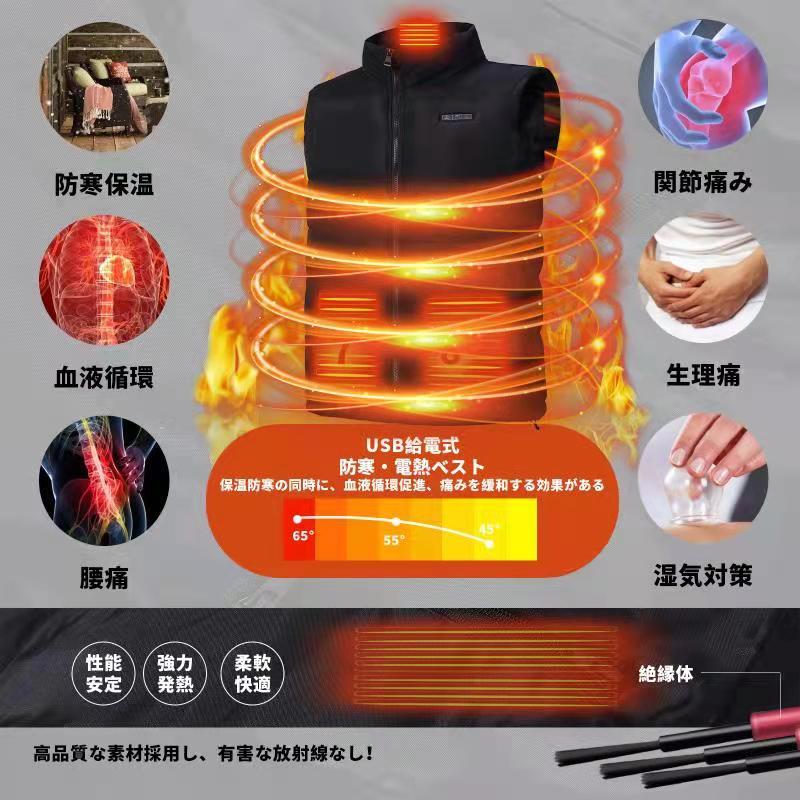 発熱ベスト ヒーターベスト  USB 発熱 ジャケット  3段階温度調整 男女兼用 防寒着 水洗い可能
