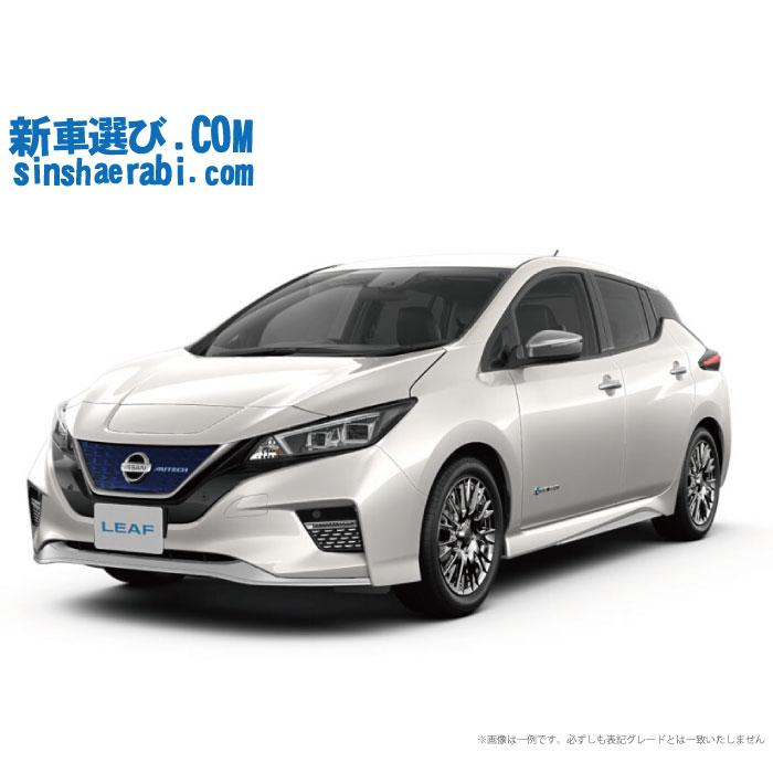 《新車 ニッサン リーフ 2WD AUTECH 》<br>☆こちらの新車にはEV専用NissanConnectナビ・バックビューモニター・前後監視タイプ ドライブレコーダー・ETC・フロアマット・ドアバイザーが標準装備されてます!
