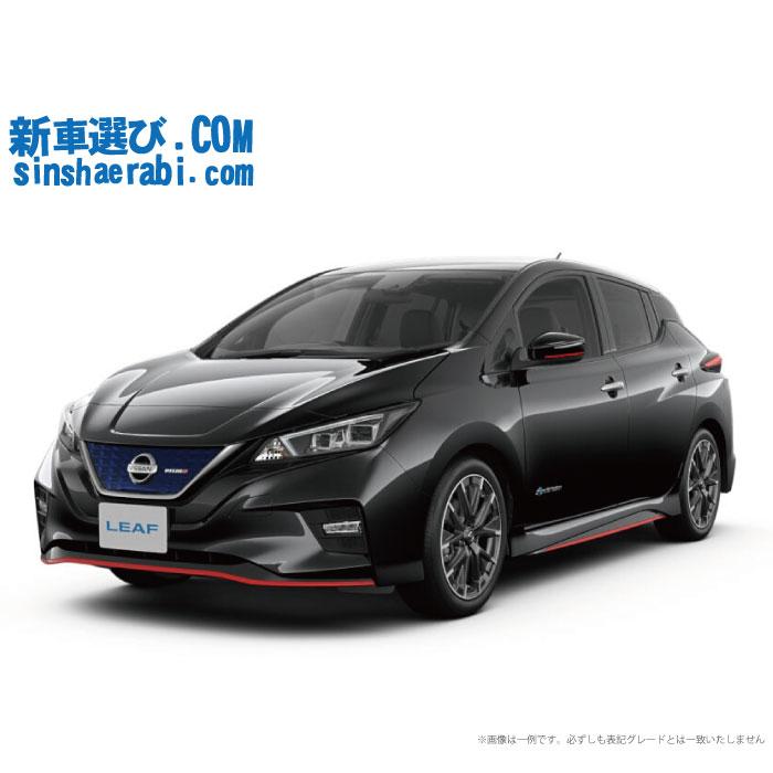 《新車 ニッサン リーフ 2WD NISMO 》<br>☆こちらの新車にはEV専用NissanConnectナビ・バックビューモニター・前後監視タイプ ドライブレコーダー・ETC・フロアマット・ドアバイザーが標準装備されてます!